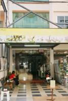 Spa&Massage; Soi Pattaya Park  Продажа в  Пратамнак